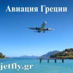 Бизнес авиация Греции: план полета, погодные условия и NOTAM