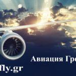 Бизнес авиация Греции: советы по поездкам в популярные направления